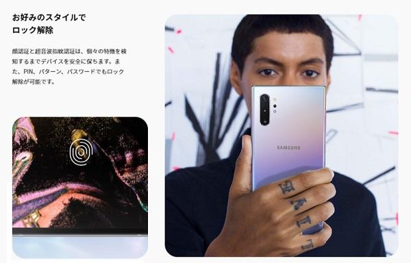 Galaxy Note10 10+ 生体認証