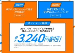 auオンラインショップ限定キャンペーン