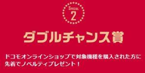 ダブルチャンス賞