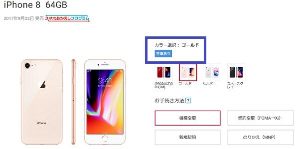 iphone8 在庫