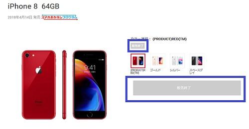 iphone8 在庫なし 販売終了