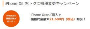 auオンラインショップ iPhoneXR割引キャンペーン
