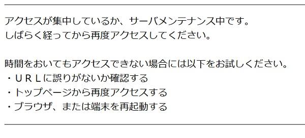 シリアルナンバー 発行 エラー 画像