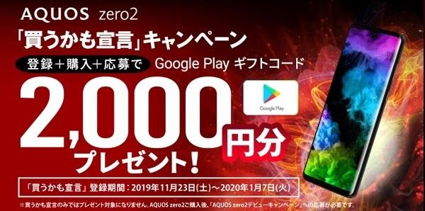 AQUOS zero2 特典 プレゼント