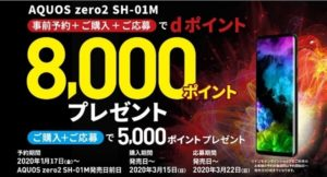 AQUOS zero2 SH-01Mデビューキャンペーン