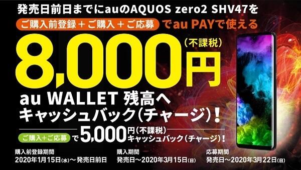 AUオンラインショップ AQUOS ZERO2 キャンペーン