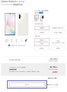 Galaxy note10+オンラインショップ予約