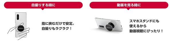 Xperia 5プレゼント ポップソケッツ・グリップ