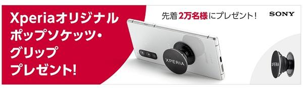 Xperia 5購入特典