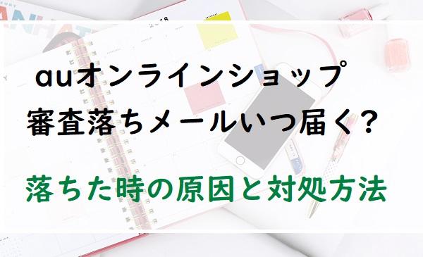 auオンラインショップ審査落ちメール