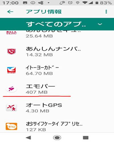 アプリ一覧 エモパー