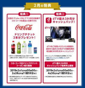 ハピチャン 2019年4月 Coke ON
