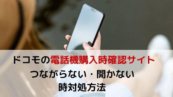ドコモの電話機購入時確認サイト 対処方法