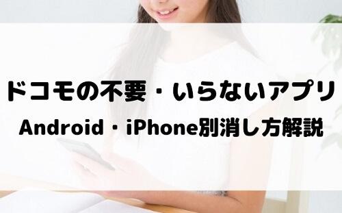 ドコモの不要・いらない消しても大丈夫なアプリはどれ?Android・iPhone別消し方解説