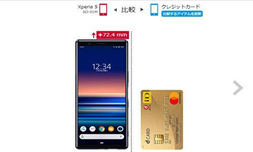 スマホ クレジットカード 比較