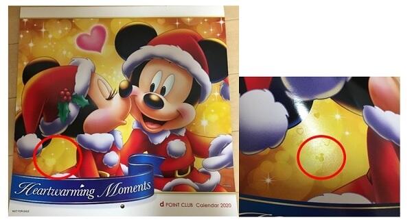 ドコモ 隠れミッキー 表紙