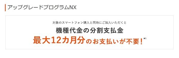 au アップグレードプログラムNX