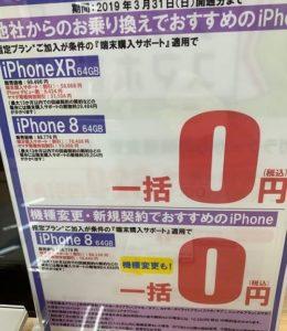 iPhone 一括0円 チラシ