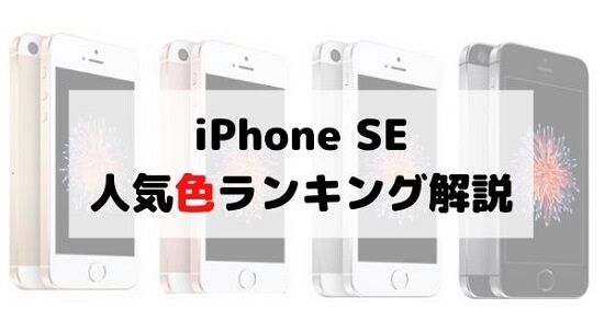 iPhoneSE 人気 色 カラー ランキング