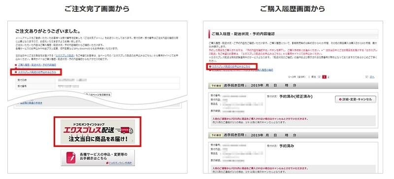 ドコモオンラインショップ エクスプレス配送 専用申込サイトへ画像