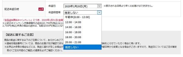 ドコモオンラインショップ 機種変更 自宅受取 日時選択 画像