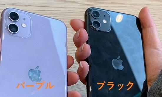 iPhone11 パープル ブラック 色 比較