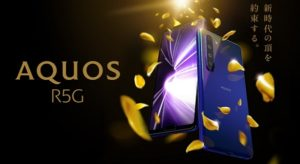 AQUOS R5G dポイントキャンペーン