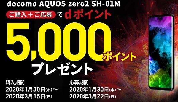 AQUOS ZERO2 キャンペーン