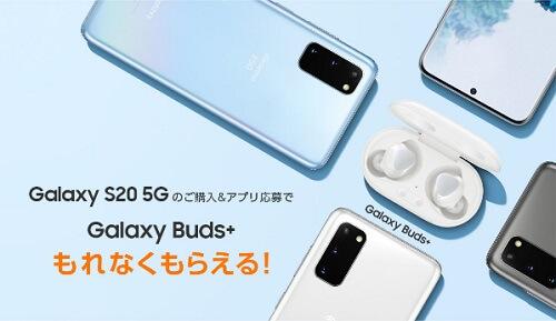Galaxy s20 ドコモ限定キャンペーン