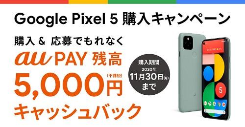 Google Pixel 5 キャンペーン