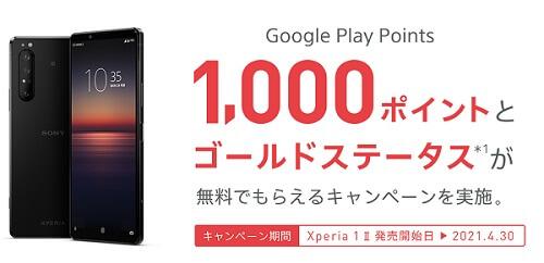Xperia 1Ⅱ購入 予約特典 ドコモ au