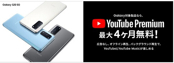 YouTube Premium  GalaxyS20 S20+ 購入 無料 特典