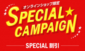 オンラインショップ限定スペシャルキャンペーン
