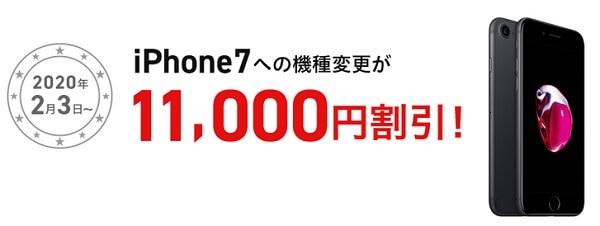 iPhone 7 値下げ 画像