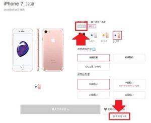 iPhone7 入荷状況 未定 画像