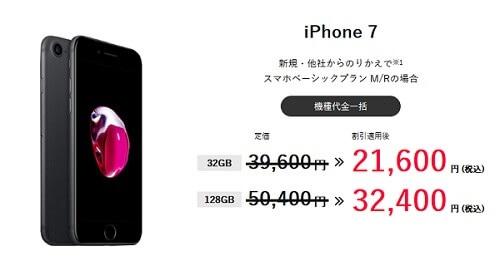 ワイモバイル iPhone7 値下げ