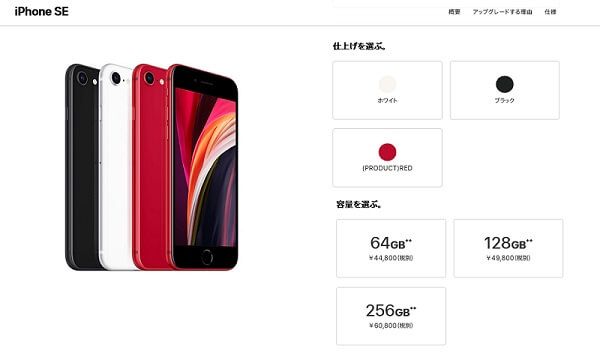 iPhone SE2 Apple端末価格