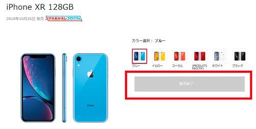 iPhone XR ドコモ 128GB 販売終了