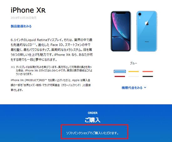 iPhoneXR ソフトバンク