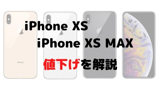 iPhone XS 値下げ ドコモ