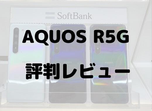 AQUOS R5G 評判レビュー