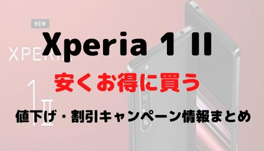 Xperia 1 II 値下げ 割引キャンペーン 安く買う方法