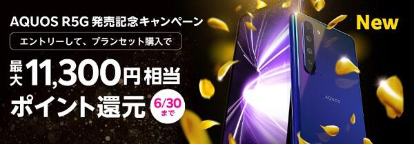 AQUOS R5G楽天モバイル発売キャンペーン