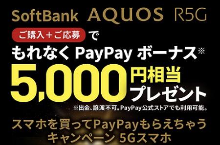 ソフトバンク AQUOS R5G 予約・購入特典PayPayボーナス