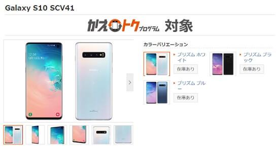 Galaxy S10+ SCV42 au