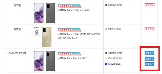 ドコモオンラインショップ Galaxy S20 S20+(plus)在庫確認方法