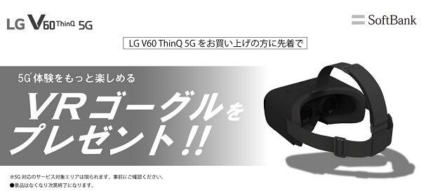 LG V60 ThinQ 5G ソフトバンク VRゴーグルプレゼントキャンペーン
