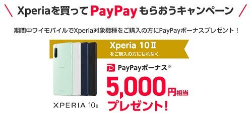 ワイモバイル Xperia 10 II PayPayボーナス 5,000円 プレゼント
