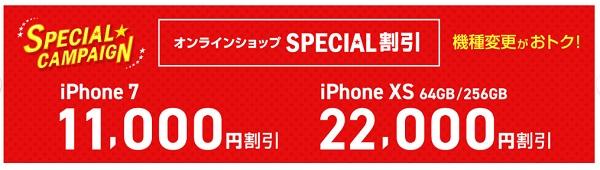 iPhone XS ドコモ 値下げ 割引き キャンペーン