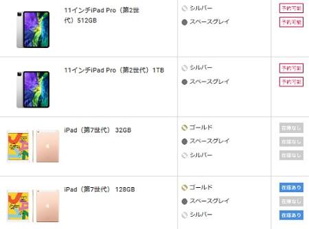 ドコモオンラインショップ iPad iPad Pro Air mini 在庫 入荷状況